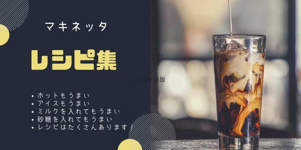 マキネッタ レシピ